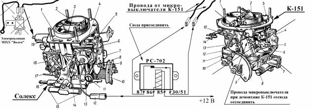 Реле РС-702 показано с